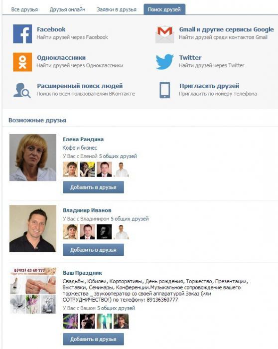 Поиск людей по фото вконтакте