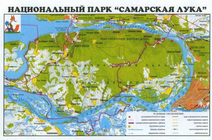 город жигулевск