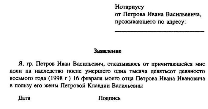 Заявление об отказе на наследство образец файл найден.