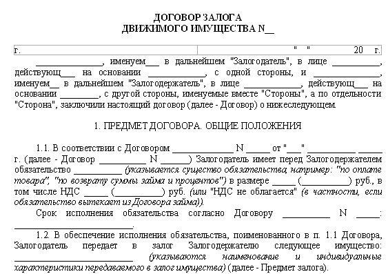 Договор залога автомобиля без передачи автомобиля автосалон москва рено дастер новый