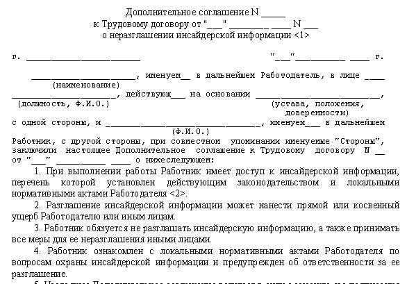 соглашение о неконкуренции с работником образец