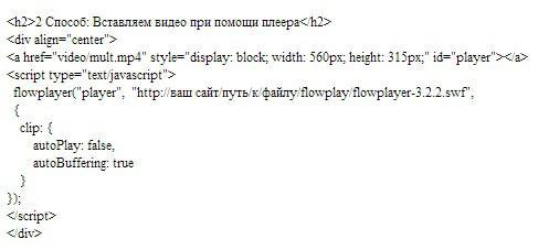 добавить видео в html
