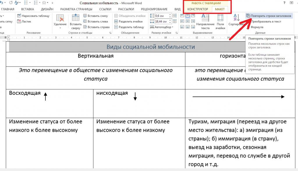 Как сделать заголовок таблицы в word 2010