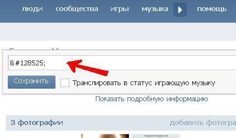"""Общение """"ВКонтакте"""": как в статус поставить смайлик? Узнай Больше"""