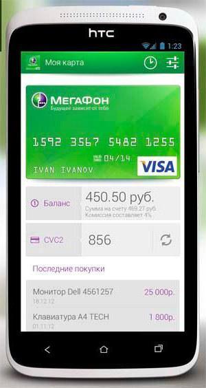 Программы Для Пополнения Счета С Банковской Карты Андроид