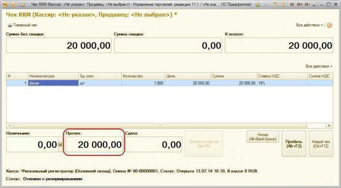 Эквайринговые терминалы: подключение, управление. Платежный терминал