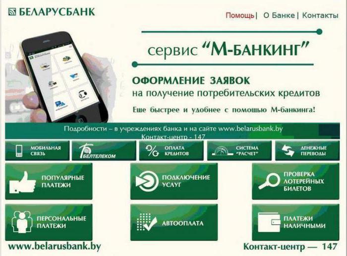 Как положить деньги на карточку беларусбанка через интернет