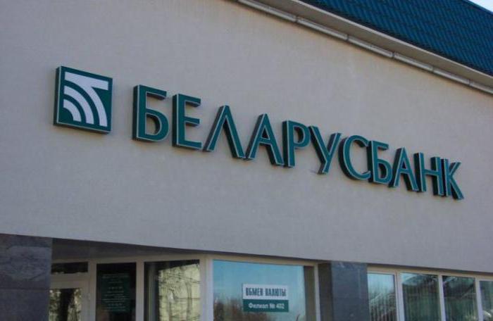 Как положить деньги на карточку Беларусбанка наличными?