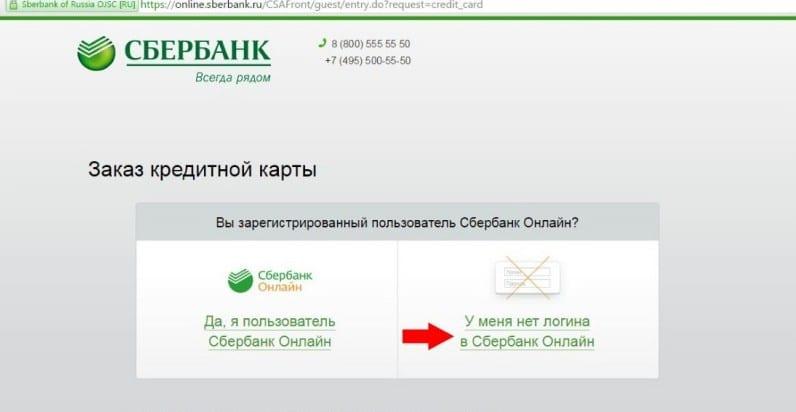 заявка Сбербанк