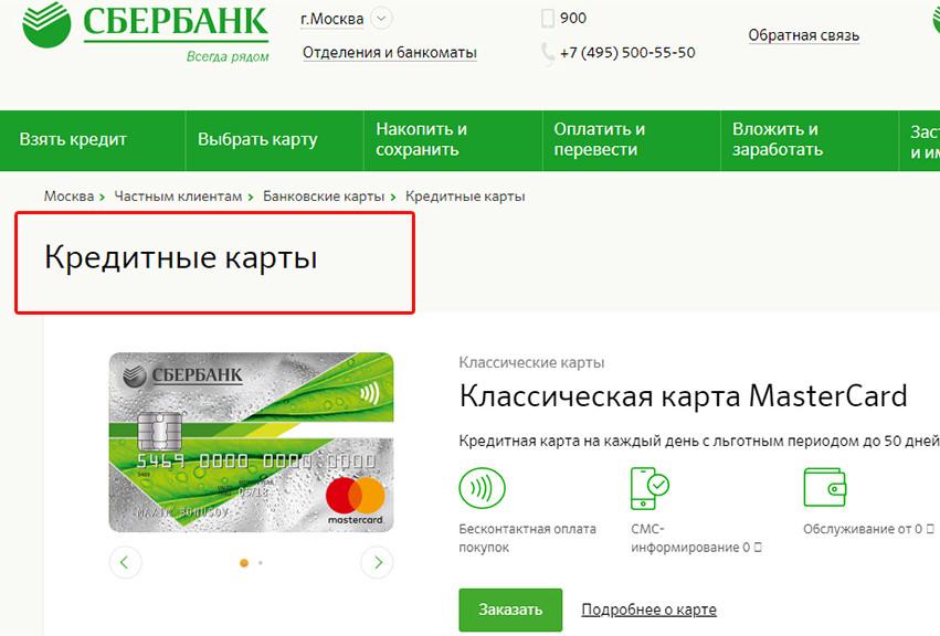 оформление кредитной карты сбербанк онлайн