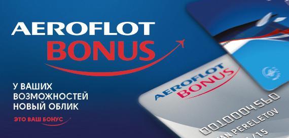 Банковская карта (Сбербанк) «Аэрофлот Бонус& - полеты приносят выгоду! Программа «Аэрофлот Бонус& от Сбербанка: условия и отзывы
