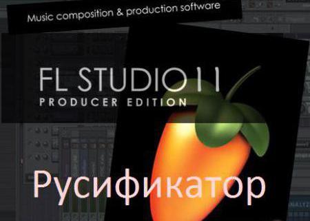 лучшая программа для создания минусовок на русском
