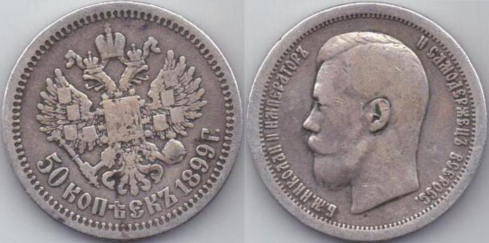 Монета Николая 2 1899 года. Серебряные монеты Николая 2