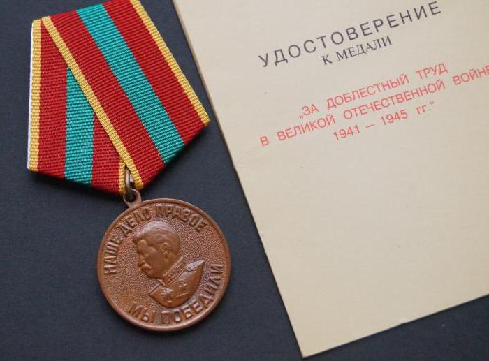 Медали «За доблестный труд»: описание и цена