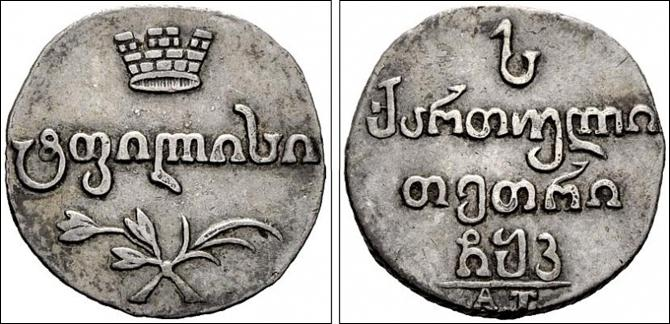 Серебряная монета персии 4 буквы монета ломоносов 10 рублей цена