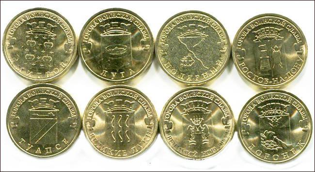 Сколько стоят монеты с городами воинской славы альбом города россии