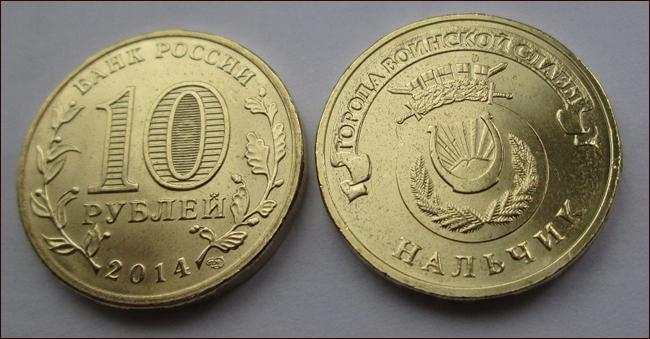 Памятные монеты «Города воинской славы». Монеты 10 рублей серии «Города воинской славы»