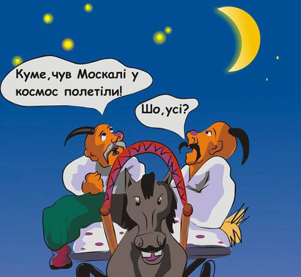 Анекдоты Про Украинцев