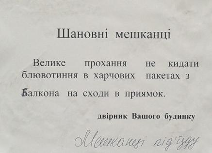 Украинские слова на русском смешные