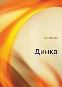 Осеева, «Динка»: короткое содержание книжки