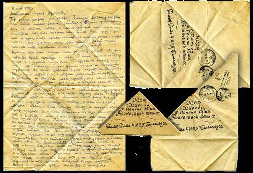 солдатское письмо треугольник как сложить