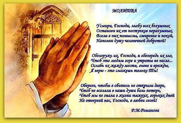 принявшие картинка о молитве за близкого место, где