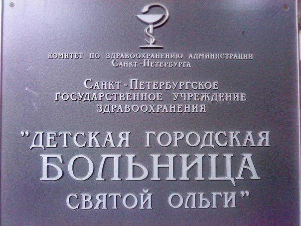 Запись в детскую больницу чапаевск