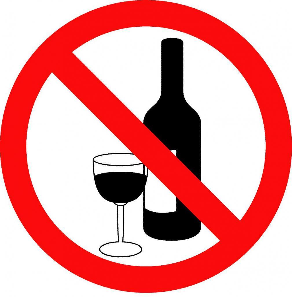 Когда нельзя пить алкоголь