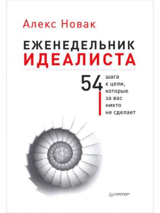 алекс новак книги список