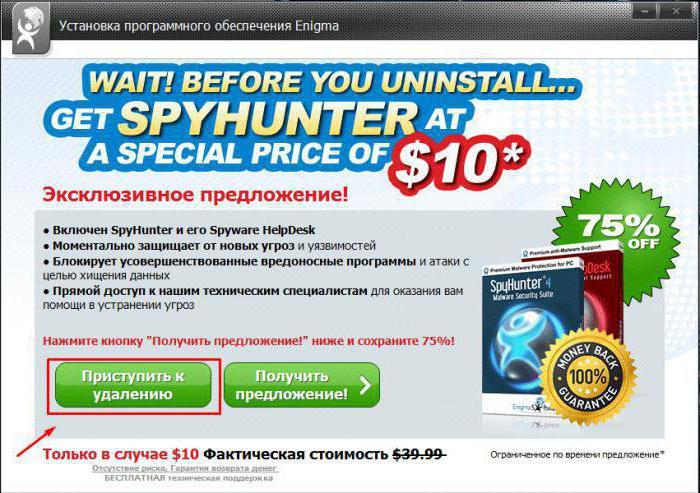 как удалить программу spyhunter