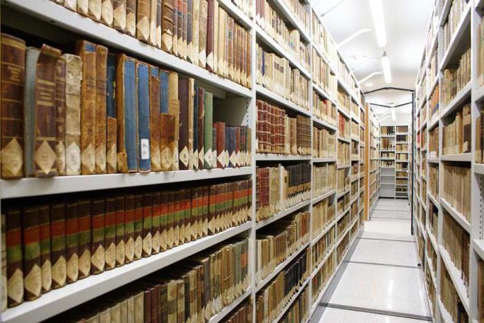 национальная архивная система