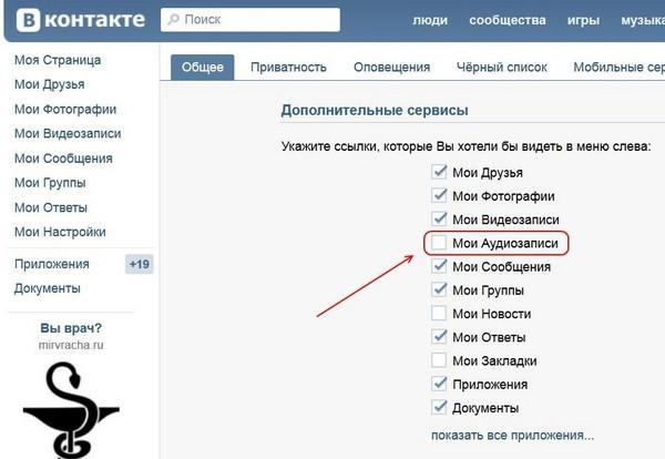 как удалит лови вконтакте