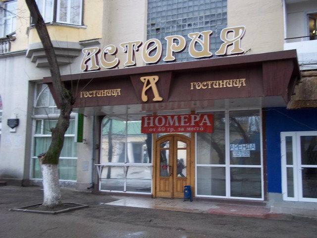 феодосия гостиница астория