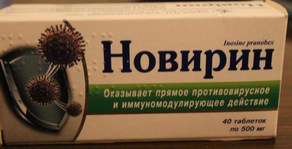 новирин 500 мг инструкция для детей для профилактики - фото 4