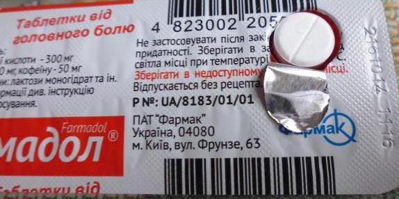 препарат фармадол инструкция - фото 5