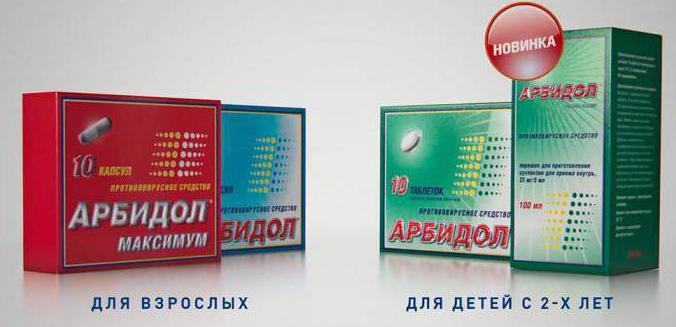 Арбидол Максимум Цена Инструкция По Применению - фото 4