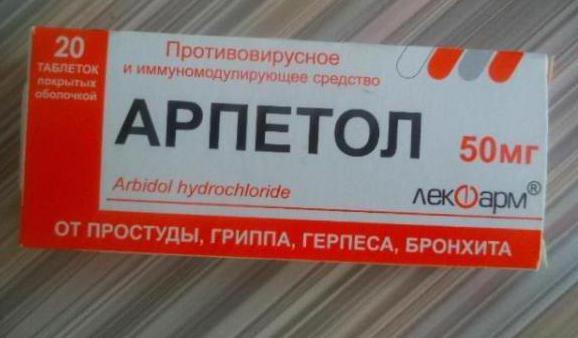 арпетол 50 мг инструкция по применению - фото 8