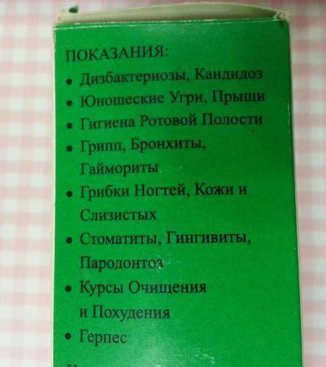 Цитросепт инструкция по применению