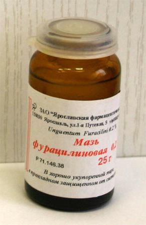 фурацилиновая мазь применение