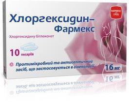 Хлоргексидин свечи инструкция беременности по применению при