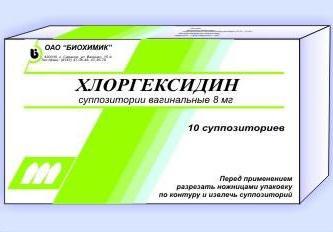 свечи хлоргексидин инструкция по применению