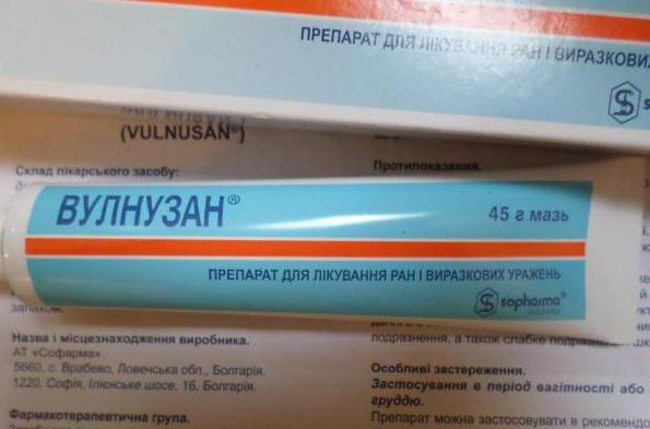 Мазь вагинальная для лечения эрозии вулнузан