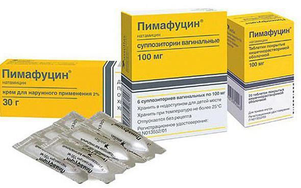 натамицин инструкция по применению цена мазь - фото 7