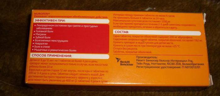 нурофен инструкция по применению таблетки 200 мг