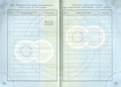 Оформление медицинской книжки в поликлинике Москва Басманный