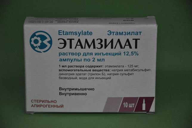 этамзилат при беременности