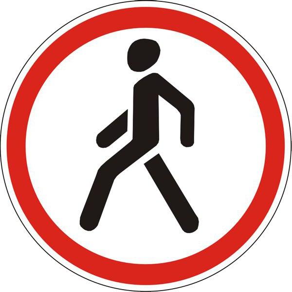 дорожные знаки регулирующие движение пешехода на дороге