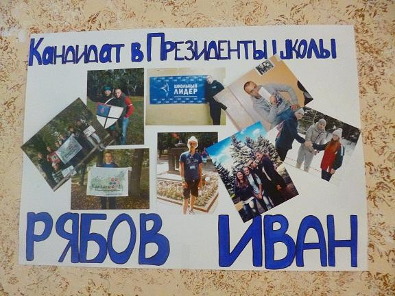 плакат на выборы президента школы