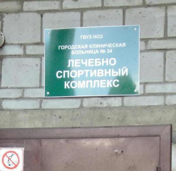 отзывы 34 больница новосибирск