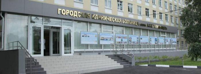 Донецкая дорожная клиническая больница